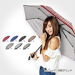 【雙龍牌】英倫風經典自動開收傘/抗UV晴雨傘防風傘B0018