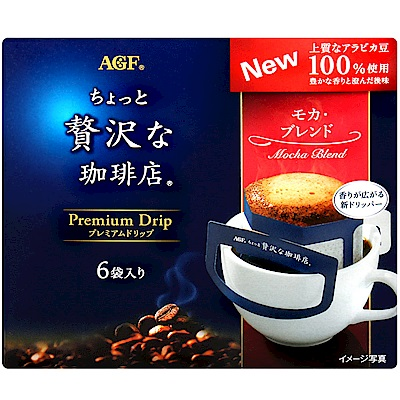 AGF 華麗濾式咖啡-摩卡(48g)