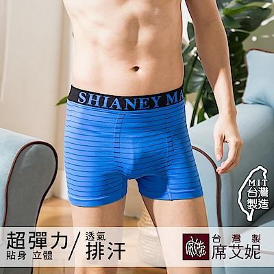 席艾妮SHIANEY 台灣製造 男性超彈力平口內褲 條紋款 (藍)