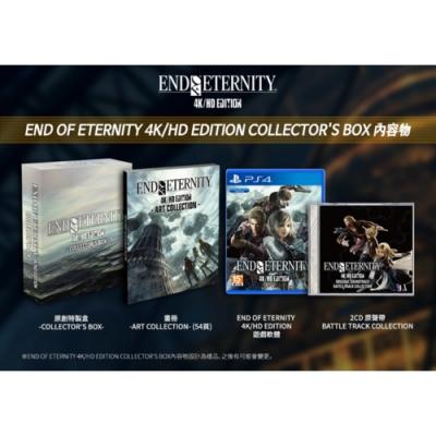 (預購) PS4 永恆的盡頭 4K/HD 版 - 亞中限定版
