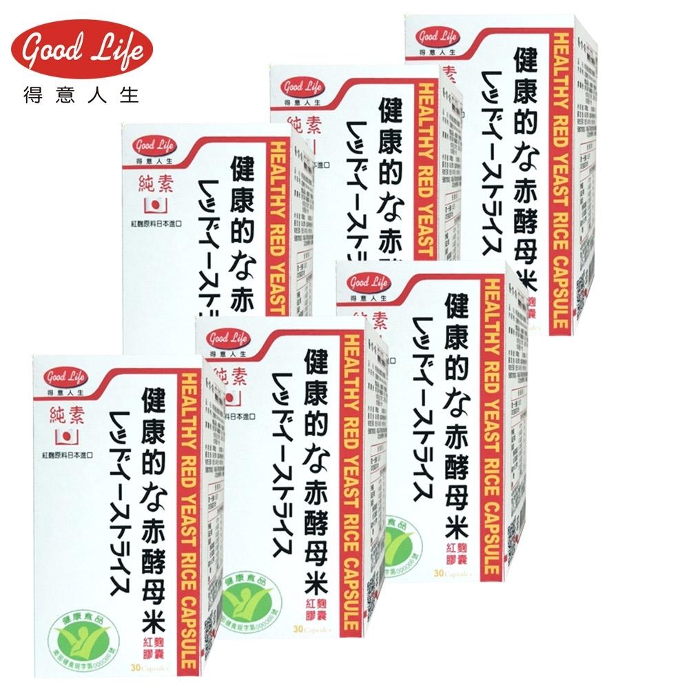 【得意人生】日本健康紅麴膠囊 (30顆 x 6盒)