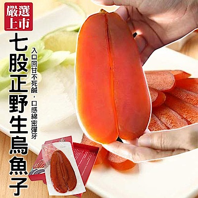 【海陸管家】台南七股野生烏魚子(每片約2.5兩) 2片/盒,共2盒