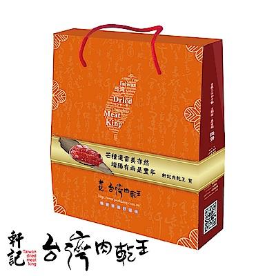 軒記 台灣肉乾王 經典禮盒(蜜汁豬肉乾+原味豬肉絲+原味杏仁脆肉乾)