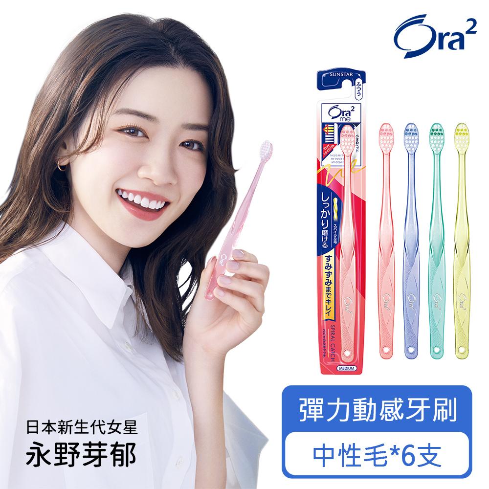 Ora2 me 彈力動感牙刷-中性毛 6入組