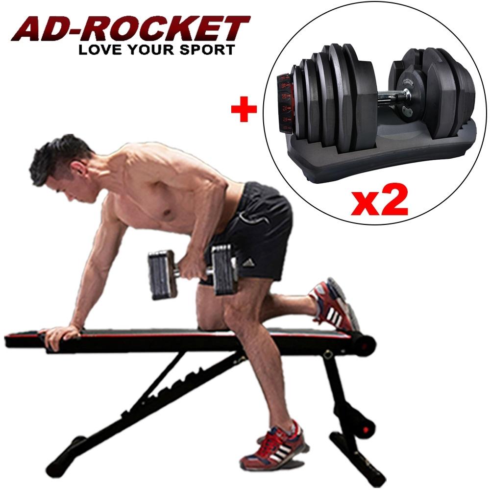 AD-ROCKET 超值重訓組 (可調式啞鈴40KG x2+多段可調舉重床)