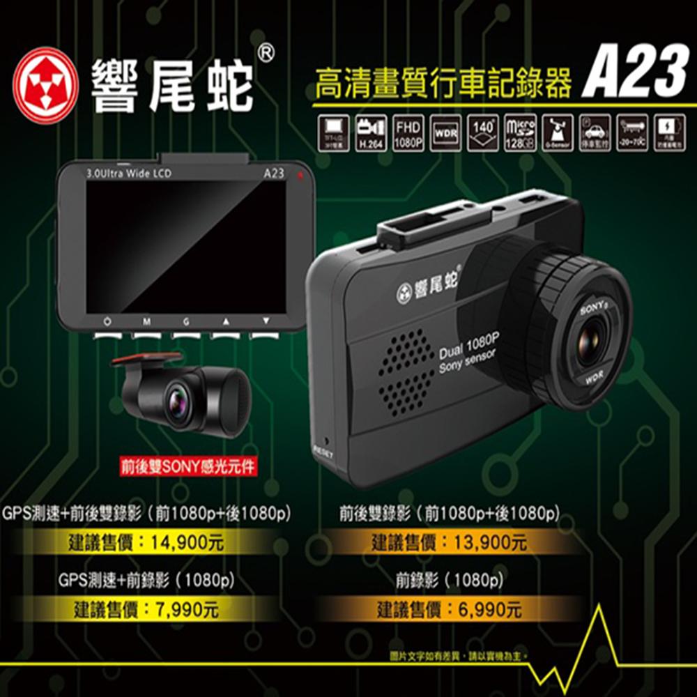 【真黃金眼】響尾蛇 A23 單鏡頭 行車記錄器 @ Y!購物