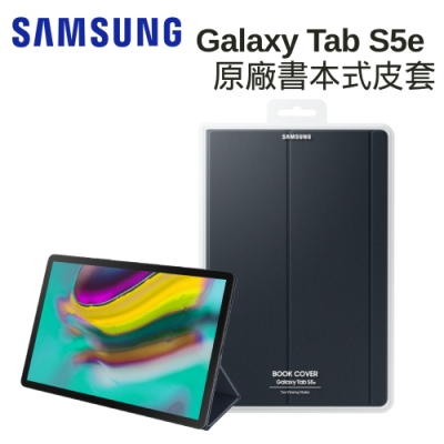 (原廠盒裝) Samsung 三星 Galaxy Tab S5e 原廠書本式皮套(T720/T725)