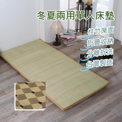 捷傢 單人本土冬夏兩用折疊床墊-咖格 天然桂竹 清涼透氣