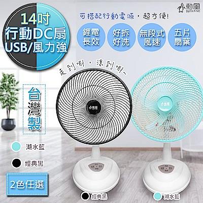 勳風 14吋 旋風式充電插座二用DC直流循環電風扇 HF-B26U 經典黑/湖水藍