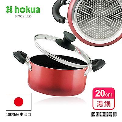 【日本北陸hokua】紅寶石輕量不沾湯鍋20cm(含蓋)