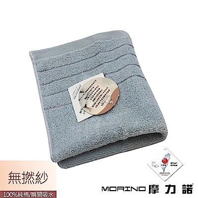 MORINO摩力諾 無撚紗素色典雅毛巾-灰藍