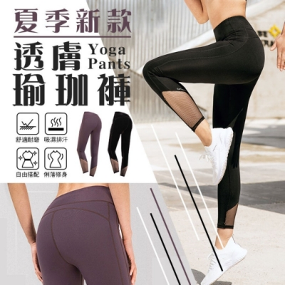 高質感透膚性感修身運動瑜珈褲