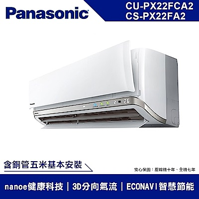 [無卡分期12期]國際牌3-4坪一對一變頻冷專CU-PX22FCA2/CS-PX22FA2