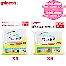 【任選】日本《Pigeon 貝親》副食品冰磚盒套組【30・50ml(4入)x3+15・25ml(3