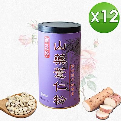 御復珍 山藥薏仁粉12罐組-無糖(500g)