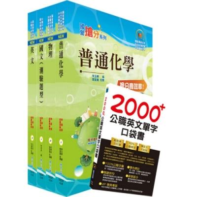 108年中油公司招考(煉製類、安環類)套書(贈英文單字書、題庫網帳號、雲端課程)