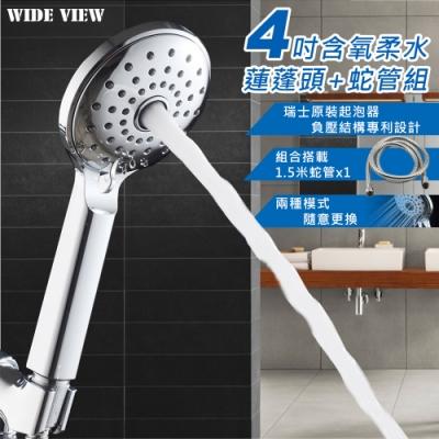 【WIDE VIEW】4吋含氧柔水增壓泉眼蓮蓬頭蛇管組(XD-3010-P)