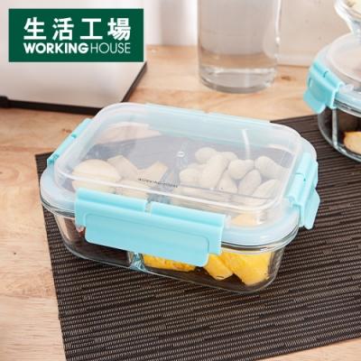 【品牌週全館8折起-生活工場】食在長三格耐熱玻璃保鮮盒980ml