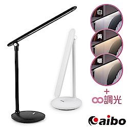 aibo USB充電 摺疊觸控無極限 LED三段光可調式檯燈(LI