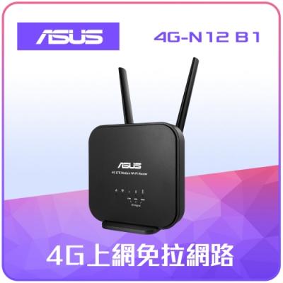 【ASUS 華碩】-N12 B1 N300 4G LTE家用路由器(分享器)