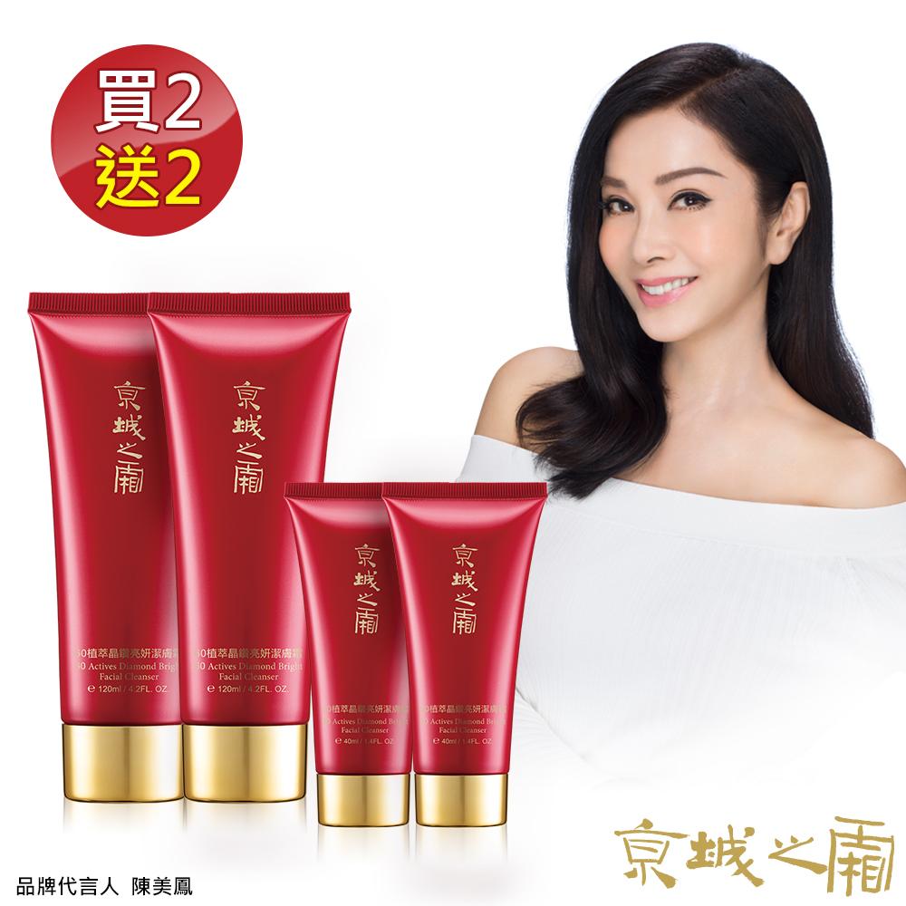 京城之霜牛爾 買2送2 60植萃晶鑽亮妍潔膚霜x2+送旅行版x2