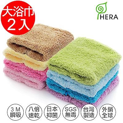 HERA 3M專利瞬吸快乾抗菌超柔纖 大浴巾2入