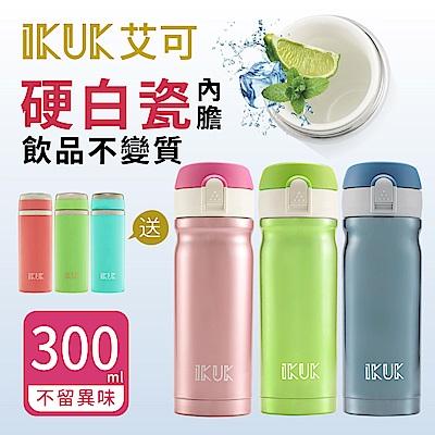 [買杯送杯]IKUK艾可 陶瓷保溫杯彈蓋款300ml