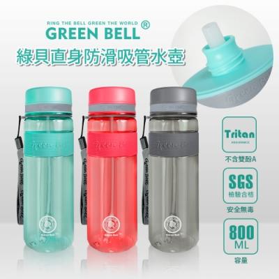 GREEN BELL 綠貝 直身防滑Tritan吸管水壺800ml