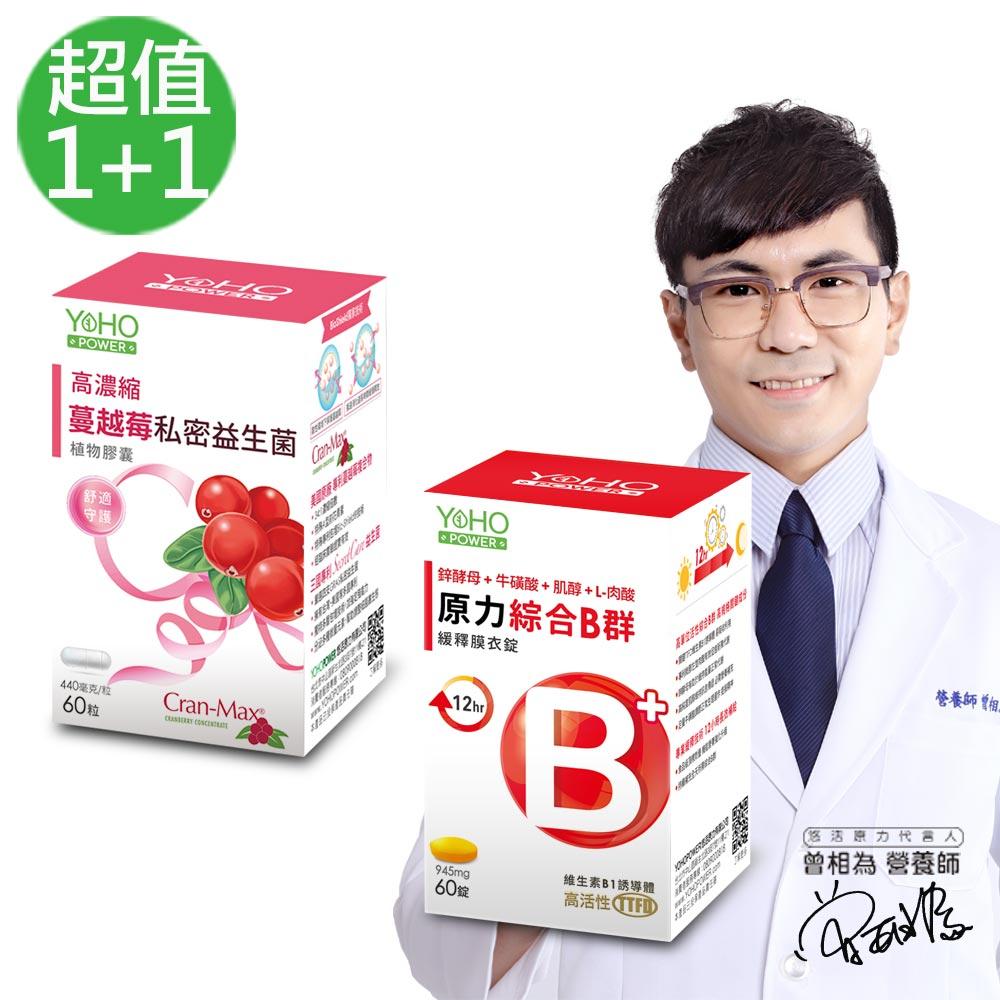 悠活原力 蔓越莓益生菌植物膠囊(60顆/盒)+原力綜合維生素B群緩釋膜衣錠(60顆/盒)