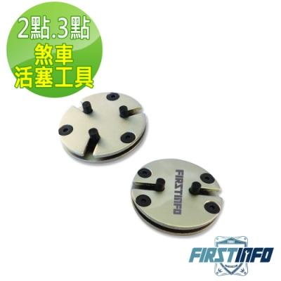 良匠工具 通用可調整正反牙2點及3點碟式煞車/剎車分泵/分磅/分幫/活塞/剎車皮拆裝工具/調整器