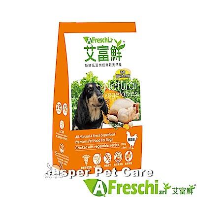 A Freschi srl 艾富鮮 低溫烘焙無穀天然犬糧 田園雞 2磅 X 2包