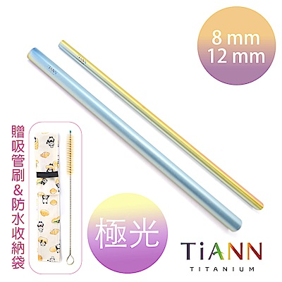 TiANN 鈦安純鈦餐具 斜口吸管 粗+細套組 素面極光款 (8+12mm)