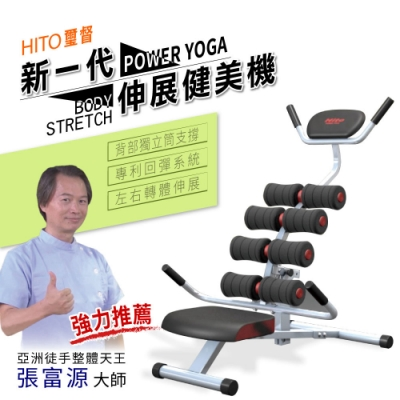 HITO璽督 全新伸展健美機
