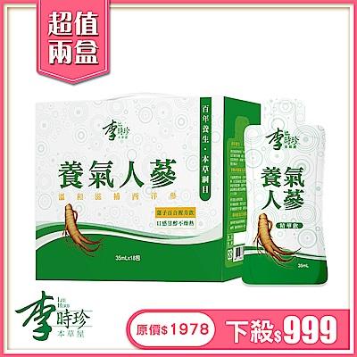 李時珍-養氣人蔘精華飲(18包/盒)x2盒 共36包