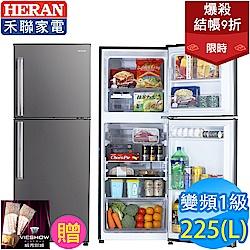 結帳9折!HERAN禾聯 225L 1級變頻2門電冰箱 HRE-B2381