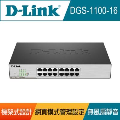 D-Link友訊 DGS-1100-16_16port Switch 16埠簡易網管型交換器