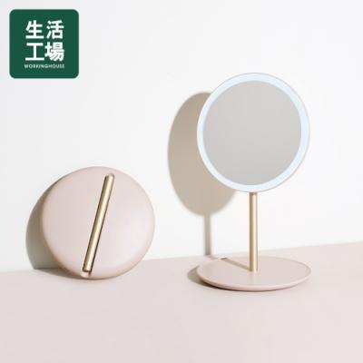 【全店慶↗全館5折起-生活工場】LED日光感磁吸美妝鏡