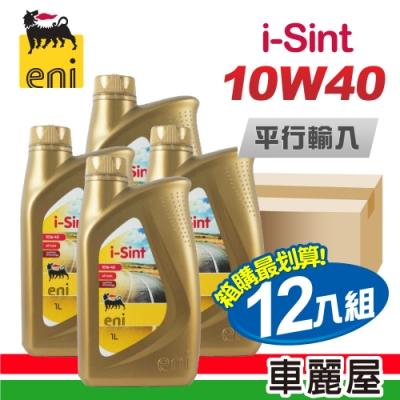 【AGIP】ENI i-Sint 金罐 SM 10W40 1L 通用型機油(整箱12瓶)