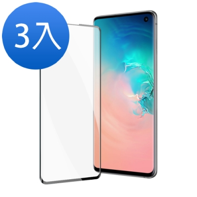 [超值3入組] 三星 Galaxy S10e 曲面 全膠 手機螢幕保護貼 9H鋼化玻璃膜 手機 保護貼 (Samsung S10e保護貼 S10e鋼化膜 S10e鋼化玻璃膜 )