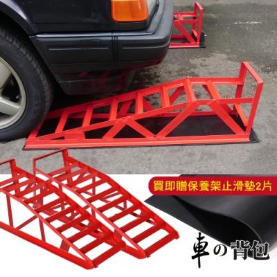 車的背包 鐵製汽車保養斜坡道 (2入組)贈保養架止滑墊組