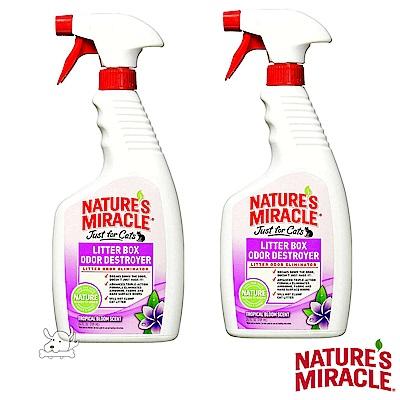 8in1 自然奇蹟 貓砂去味除臭噴劑 熱帶花香 24oz X 2罐