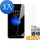 iPhone 7/8 Plus鋼化玻璃膜 手機保護貼-超值3入組