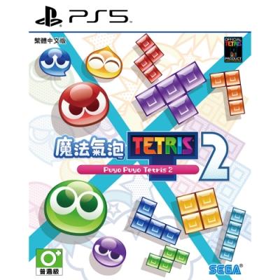 PS5 魔法氣泡 特趣思 俄羅斯方塊2(中文版)