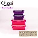 Quasi 疊樂矽膠長型保鮮盒四件組(540×2+1200×2)