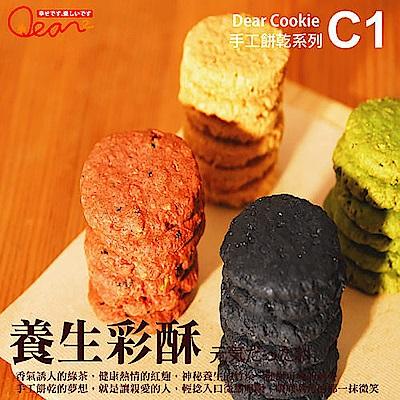 品屋 甜點小舖 - C1養生餅乾禮盒 (2包入/組,共兩組)