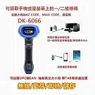 DK-6066無線/藍芽/即時/儲存多模式無線二維條碼掃描器