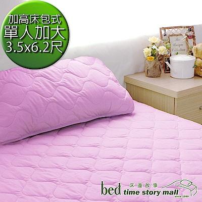 bedtime story七彩TC混紡棉鋪棉保潔墊_單人3.5尺枕套加高床包組