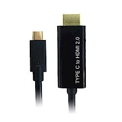 yardiX TYPE-C轉HDMI 2.0 4K電視高畫質影像轉接線(1.5M)