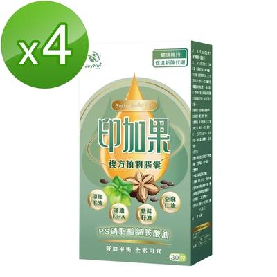 【健康進行式JoyHui】印加果複方植物膠囊 30粒*4盒