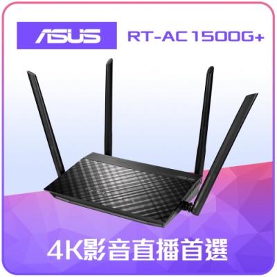 【ASUS 華碩】 RT-AC1500G+ 雙頻無線分享器